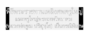 พิธีพระราชทานเพลิงศพครูใหญ่ และครูใหญ่พระเทพวิทยาคม (หลวงพ่อคูณ ปริสุทฺโธ)