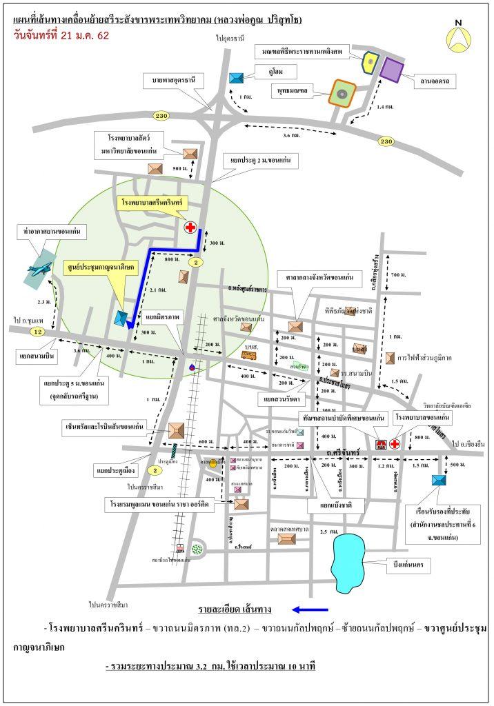 แผนที่เส้นทางเคลื่อนย้ายสรีรสังขารของหลวงพ่อคูณ วันที่ 21 ม.ค. 62