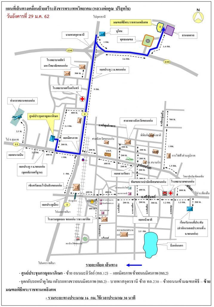 แผนที่เส้นทางเคลื่อนย้ายสรีรสังขารของหลวงพ่อคูณ วันที่ 29 ม.ค. 62