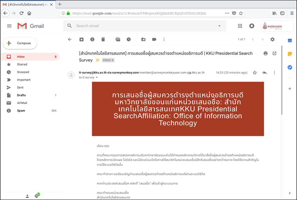 เนื้อหาอีเมลจะแจ้งขั้นตอนเพื่อเข้าสู่กระบวนการ ทั้งภาษาไทยและภาษาอังกฤษ